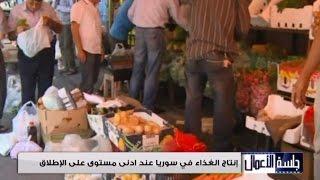 جلسة الأعمال/ تراجع انتاج القمح في سوريا إلى النصف وإنتاج الغذاء عند ادنى مستوياته على الاطلاق
