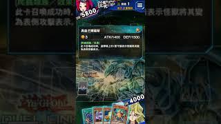 【遊戲王Duel Links】決鬥測驗-異星侵略者 過關攻略