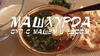 Машхурда – Узбекский суп простой пошаговый рецепт в домашних условиях