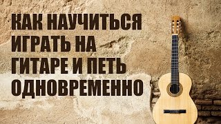 Самоучитель по гитаре с нуля - Как научиться играть на гитаре и петь одновременно