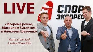 Ждать ли сенсаций в новом сезоне КХЛ? Онлайн Еронко, Зислиса и Шевченко