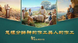 福音電影《驚險被提》精彩片段:怎樣分辨神的作工與人的作工