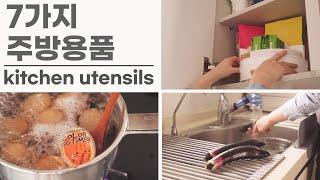 주방용품 7종 소개 / 다양한 주방용품 추천템 / 주부…