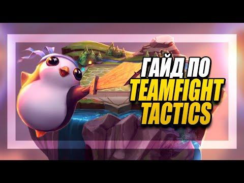 видео: [tft] ГАЙД teamfight tactics! ПОЛНЫЙ РАЗБОР - СБОРКИ - МЕХАНИКИ - СОВЕТЫ | league of legends lol tft