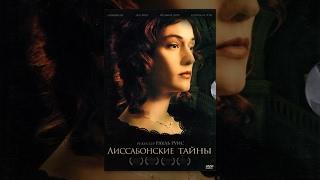 Лиссабонские тайны / Mysteries of Lisbon (2 серия) (2010) фильм