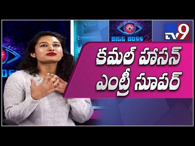 Bigg Boss Telugu 2 : Pooja Ramachandran about guest entrys in house - TV9
