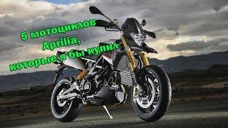 5 мотоциклов Aprilia, которые я бы купил