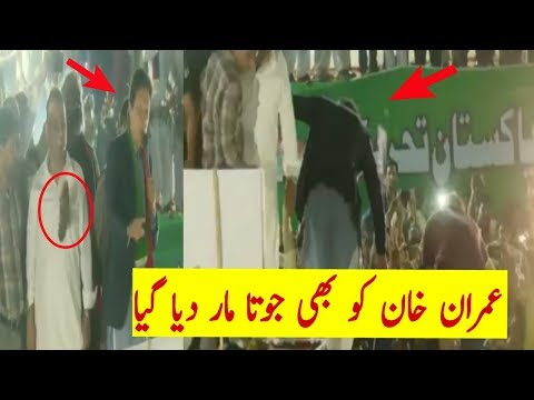 Shoe Was Thrown At Imran Khan By A Boy In Gujarat Jalsa 2018 |Jota Thrown On Imran Khan In Jalsa