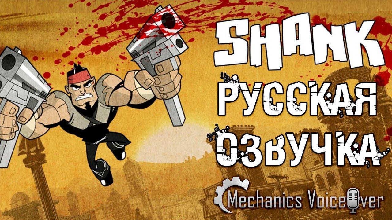 Скачать shank 2 торрент бесплатно на компьютер.