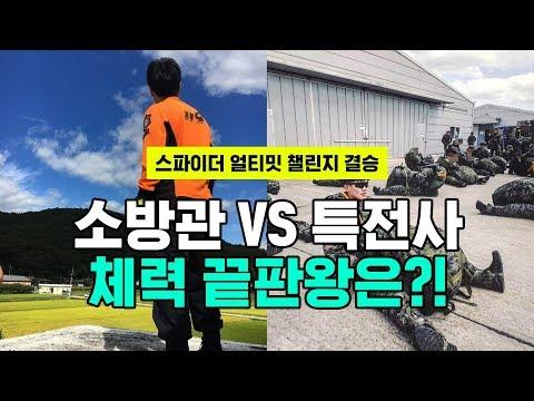 소방관과 특전사 중 체력 끝판왕은?!