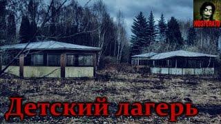 """Истории на ночь - Детский лагерь """"Камышинка"""""""