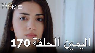 The Promise Episode 170 (Arabic Subtitle)   اليمين الحلقة 170