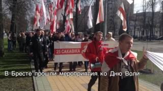 День Воли в Бресте. 25 марта 2017 г.