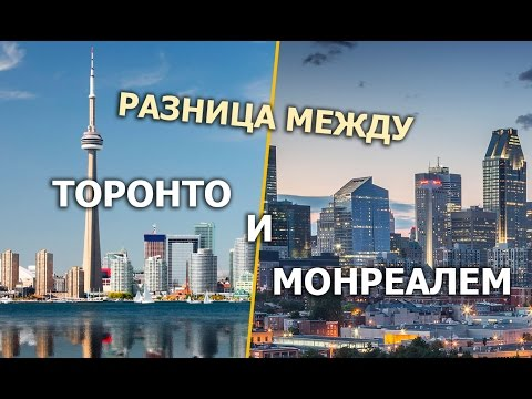 Жизнь в Канаде: Чем отличаются Торонто и Монреаль