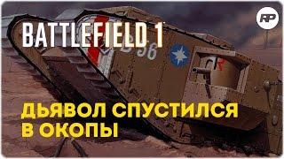 BATTLEFIELD 1 - MARK 5. История британского тяжелого танка. [Первая мировая с RecklessPlay]