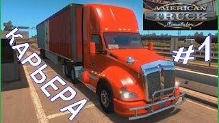American Truck Simulator 1 - Покупаю первый Трак Kenworth