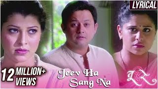 Lyrical: Jeev Ha Sang Na Full Song with Lyrics | Tu Hi Re | Swwapnil, Sai, Tejaswini Pandit