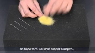 видео Что представляет собой Валяние. - 12 Июля 2014 - Рукоделие своими руками -