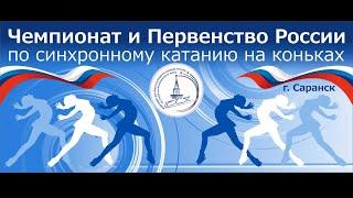 Чемпионат и первенство России по синхронному катанию на коньках 2021
