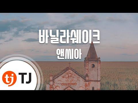 [TJ노래방] 바닐라쉐이크 - 앤씨아 (Vanilla Shake - NC.A) / TJ Karaoke