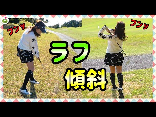 ラフからでも乗せる!じゅんちゃんのセカンドショットの精度がすごい【愛犬とゴルフ#3】