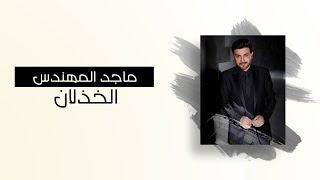 Majid Al Muhandis ... Al Khazlan - With Lyrics | ماجد المهندس ... الخذلان - بالكلمات