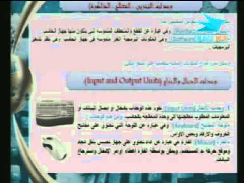 جامعة الإمام الدورة التأهيلية مقرر الحاسب المحاضرة 1