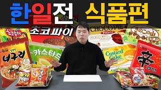 한국 제품 VS 일본 제품 얼마나 차이날까? - 과자부터 라면까지  [극과극] 비교해봤습니다