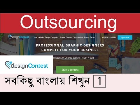( Outsourcing ) How to work in Design Contest - Best Outsourcing Market place