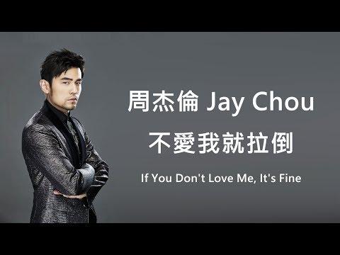 周杰倫 Jay Chou - 不愛我就拉倒 If You Don't Love Me, It's Fine [歌詞]