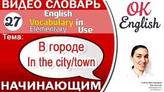 Тема 27 In the town / city - В городе 📕Английский словарь для начинающих | OK English