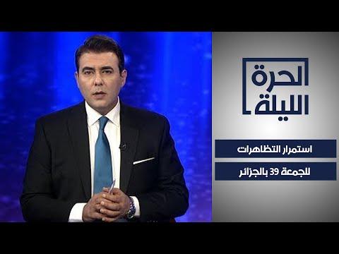المحتجون في الجزائر متمسكون برفض الانتخابات  - 21:59-2019 / 11 / 15