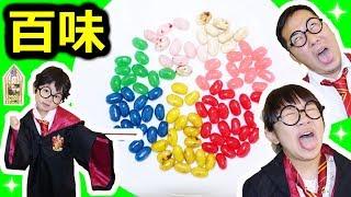 ★百味ビーンズ!★「ゲロ・鼻クソ・耳あか・・・目隠しで食べます」★Every Flavour Beans「Harry potter」★ thumbnail