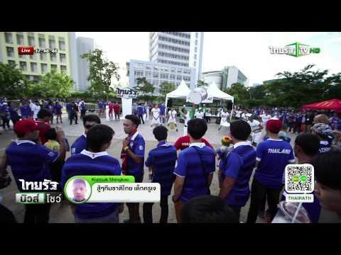 ไทยรัฐจัดแฟนโซน เชียร์ทีมชาติไทย | 08-09-58 | นิวส์โชว์ | ThairathTV