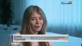 Вести России о тенденциях удалённой работы 2017