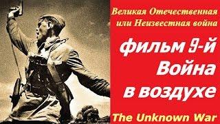 Великая Отечественная или Неизвестная война ☭ Фильм 9 й Война в воздухе ☆ СССР, США