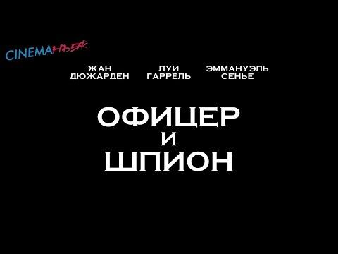 Офицер и шпион / J'accuse - трейлер (дубляж)