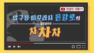 [글로벌 마켓 차차차]…