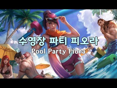 수영장 파티 피오라 (Pool Party Fiora Skin Spotlight)