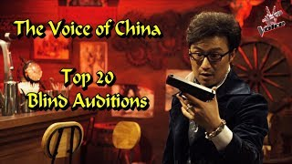 My Top 20 Blind Auditions - The Voice of China (中国好声音)