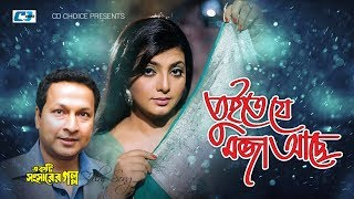 Tuite Je Moja Ache | Andrew Kishore | Baby Najnin | Bapparaj | Sobnom | Bangla Movie Song | HD