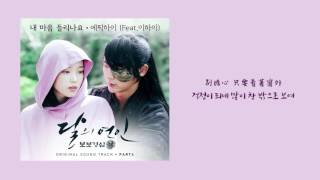 [HD繁中字]EPIK HIGH Feat.李遐怡-Can You Hear My Heart 步步驚心:麗 OST Part.6( 보보경심 려 OST Part.6)