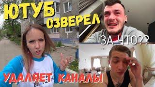 За что ЮТУБ удалил каналы миллионники? Шапик и Мартыненко, кто следующий?