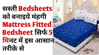 Simple Bedsheets को बनाएं  Mattress fitted Bedsheets / diy stitch a mattress fitted Bedsheets