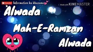 Alwada Alwada Mahe Ramzan WhatsApp Status    Alvida Alvida Mahe WhatsApp Status