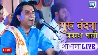 prakash mali ने shobhala live से प्रस्तुत की अपनी सबसे best गुरु वंदना 2018 satguru aaya pavana