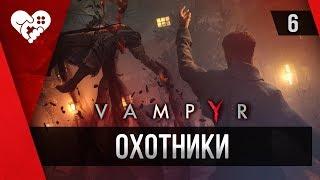 Прохождение Vampyr ► 6 Похороны