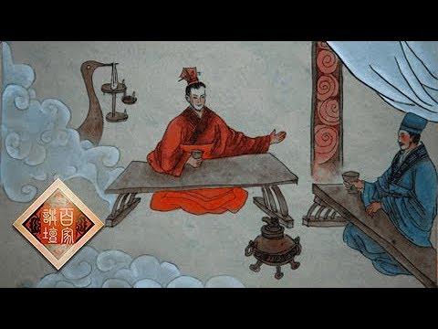 《百家讲坛》 20171109 大秦崛起(下部)10 奇货可居 | CCTV