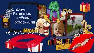 Ролик на заказ поздравление с Днем Рождения коллаж из фото
