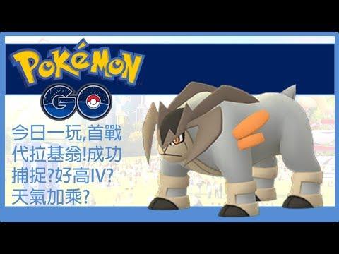 Pokemon go 今日一玩,首戰代拉基翁!成功捕捉?好高IV?天氣加乘?